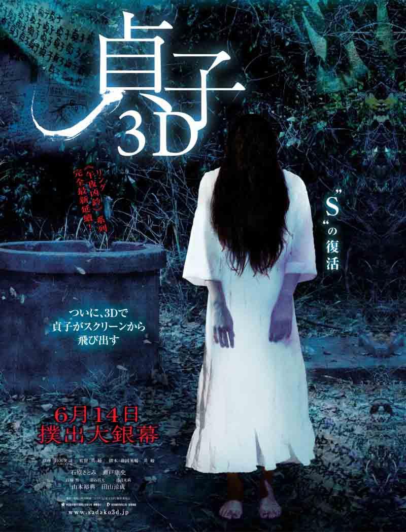 3d2 貞子