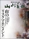 Yamakei200802