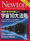 Newton20124