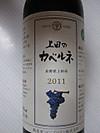 Wine2012617_2