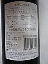 Wine2012617_3