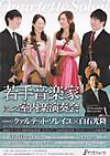 Shitsunaigaku20141214_1