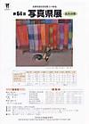 Shitsunaigaku20141214_3
