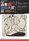 Hanga_taisho_1