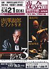 Jazz20155_3
