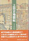 Ueda_kochizu_1