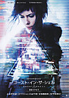 Ghost_in_the_shell_3