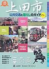 Uedashi_guide2017