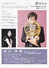 Horn_concert_1