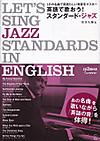 Jazz_vocal_standard12