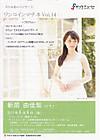 Arai_yukari_piano