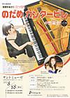 Nodame_piano_1