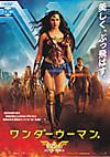Wonderwoman_1
