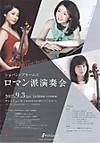 Romantic_concert_1