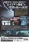 Alien_covenant_2
