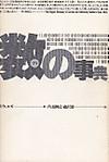 Su_no_jiten
