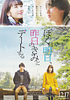 Asu_kino_date_1
