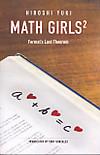 Math_girls2_1