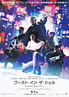 Ghost_in_the_shell_1