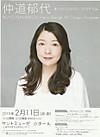Nakamichi2019211_1