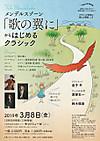 Concert201938_1
