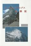 Alps_climbing