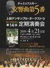 Concert2019421