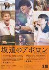 Sakamichi_aporon_1