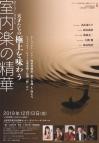 Concert20191213