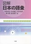 Nihongoi_1