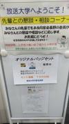 Nyugaku_tsudoi_2