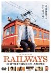 Railway1