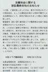 Sagihagaki201910